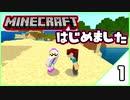 「マイクラ生活、始めました。」-Minecraft--#1