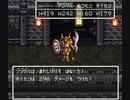 ドラクエ6 ゾゾゲル戦1