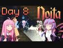 【Noita】結月ゆかりの楽しい洞窟探検日和 Day 8【VOICEROID実況】