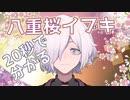 【自己紹介 rev.2.0】20秒で分かる!八重桜イブキ