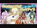 【FGO】Requiemコラボイベントピックアップ!ボイジャーくん狙い!