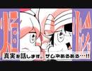 【ミクウナ】煩悩~百八ツじゃ足んない~【オリジナル煩悩】