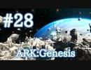 【ARK Genesis】ついに宇宙へ!月面エリアを飛びまくってみる【Part28】【実況】