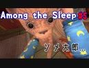 2才児に出戻り母探し[among the sleep] #5