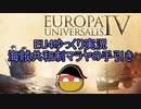 【EU4】海賊共和制マラヤの手引き Part3:海賊の団結【ゆっくり実況】
