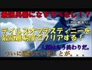 【名作】テイルズデスティニーを最高難易度CHAOSで完全クリアする!!【実況】#18