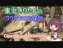 【Company of Heroes】東北きりたんのワクワクゲーム探訪 その1【Voiceroid実況】