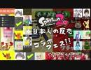 スプラ2日本人の反応コラボフェス!!【チュン視点】(前編)