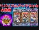 【遊戯王LotD】リバイバルパックデッキの挑戦 #1【ゆっくり実況】
