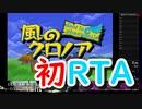 【神ゲー】風のクロノアRTAでGAMEOVERってマジ?【Any%RTA】
