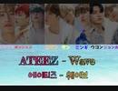 ATEEZ - WAVE かなるび+和訳+韓国語歌詞