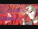 和楽器バンドの「千本桜」歌ってみた!(男声)