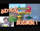 【日本人の反応】ポケモン剣盾第1弾の発表をふわっと実況してみた!