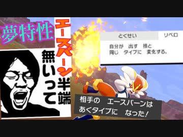 ポケモン 剣 盾 エース バーン リベロ