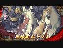 【あやかしランブル!】不縁霊 ヒトリミ戦BGM