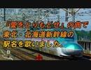 『愛をとりもどせ』の曲で東北・北海道新幹線の駅名を歌いました。