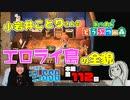 ミンゴスと小岩井ことりさんが『あつ森』をプレイ!【第112回】