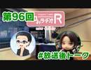 和みラヂオR 第96回 未公開トーク(放送後)
