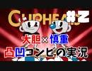 【ゲーム実況】大胆×慎重!!凸凹コンビのCUPHEAD実況 #2【がくよん!】