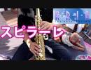 ソプラノサックスで「スピラーレ」(ARIA The ORIGINATION)を吹いてみた