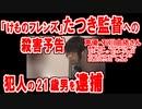 たつき監督に対する殺害予告犯が逮捕 京都府在住の21歳の男