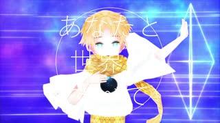 【Fate/MMD】ボイジャーくんでリバースユニバース
