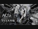 ACfaダイマ大作戦 Act:2 【アーマードコアフォーアンサー】