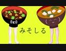 みそしる / GUMI