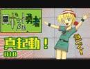 010:真起動!ついに体を得たロボ勇者【Live2D VTuber】