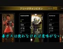【Apex Legends】ガスは積極的に使っていけ【PS4】