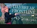 【バトン】DAYBREAK FRONTLINE 踊ってみた【即興】