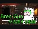 【BFV】BrenGunが活躍する動画【ゆっくり実況】
