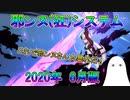 【FGO】邪ンヌ(狂)システム 2020年(6月)版【ゆっくり】