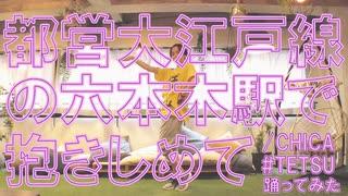 【ぽんでゅ】都営大江戸線の六本木駅で抱きしめて/CHICA#TETSU踊ってみた【ハロプロ】