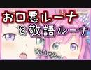 【姫森ルーナ】お口悪ルーナと敬語ルーナが入り混じるAPEX