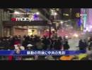 放火現場で飛び交う中国語・暴動の背後に中国の影