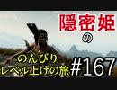 【字幕】スカイリム 隠密姫の のんびりレベル上げの旅 Part167
