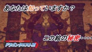 【ドラゴンクエストⅪ】悪魔の子と呼ばれた勇者の物語 Part11