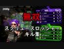 【無双】スクリュースロッシャーキル集【スプラトゥーン2ウデマエX】
