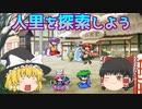 【ゆっくり実況】『東方』×『ポケモン』 東方人形劇 幻想郷シナリオ 第2話