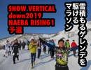 めっちゃやばい!通称ゲレンデマラソン!雪の中を5km下るマラソンNAEBA RISING2019予選の様子を完全収録!