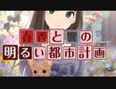 【シムシティ】春香と響の明るい都市計画【健全八話】
