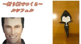 【ルシの日】折り紙で作るルシフェル【エルシャダイ】