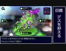 【Splatoon2】スプラの思考分析2【ガンガゼヤグラ】【デュアルスイーパーカスタム】