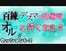 【東方卓遊戯】 百錬デスマートフォンとオルガと行くSW2.5 6-2 【ゆっくりTRPG】