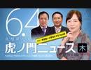 【DHC】2020/6/4(木) 有本香×李相哲×小野寺まさる(Skype出演)×居島一平【虎ノ門ニュース】
