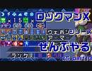 【ロックマンX5】ロックマンXシリーズ全部やる5 part10【装備集め】