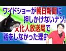 #692 ワイドショーが朝日新聞に押しかけないナゾ。文化人放送局で話をしなかった理由 みやわきチャンネル(仮)#832Restart692