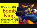 【Paladins】Bomb Kingの立ち回りをトッププレイヤーのプレイから学ぶ【パラディンズ解説動画】