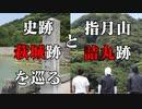 萩城跡.指月山詰め丸を巡る!